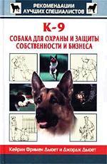 К-9 Собака для защиты