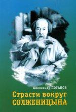 Страсти вокруг Солженицына: Историко-литературные очерки