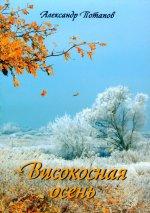 Високосная осень: поэтический сборник