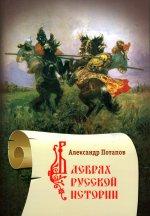 В дебрях русской истории: популярные очерки-исследования