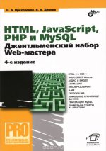 HTML, JavaScript, PHP и MySQL Джентльменский набор Web-мастера