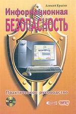 Информационная безопасность. Практическое руководство (+CD)