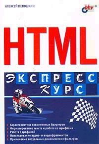 HTML. Экспресс курс