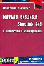 MATLAB 6/6. 1/6. 5 + Simulink 4/5 в математике и моделировании