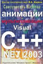 Самоучитель Жаркова по анимации и мультипликации в Visual C++