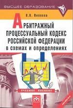Арбитражно-процессуальный кодекс РФ в схемах и определениях