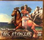 Таис Афинская 2CD-mp3