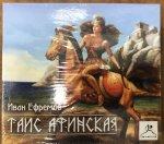 Таис Афинская