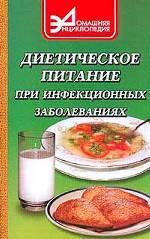 Диетическое питание при инфекционных заболеваниях