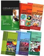 Справочник маркетолога. Дистрибьюция