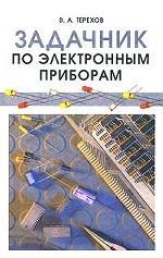 Задачник по электронным приборам. Уч. пособие, 4-е изд., стер