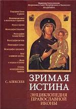 Зримая Истина. Энциклопедия православной иконы