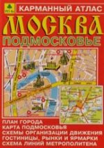 Карманный атлас: Москва, Подмосковье