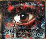 Сергей Лукьяненко. Сумеречный дозор 2CD - 1-е издание