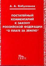 """Постатейный комментарий к закону РФ """"О плате за землю"""""""