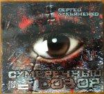 Сергей Лукьяненко. Сумеречный дозор. 2 CD. 2-е издание.