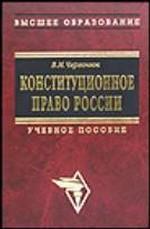 Конституционное право России: учебное пособие