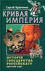 Кривая империя. Исторiя государства Россiйскаго. Краткий курс