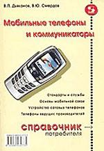 Мобильные телефоны и коммуникаторы