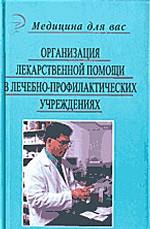 Организация лекарственной помощи в лечебно-профилактических учреждениях