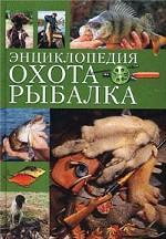 Охота. Рыбалка. Энциклопедия