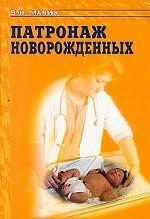 Патронаж новорожденных