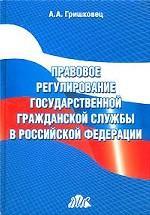 Правовое регулирование государственной гражданской службы в Российской Федерации