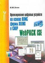 Проектирование цифровых устройств на основе ПЛИС фирмы XILINX в САПР WebPACK ISE