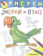 Рисуем зверей и птиц