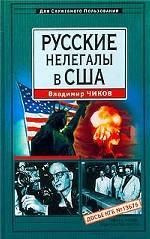 Русские нелегалы в США