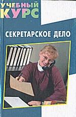 Секретарское дело
