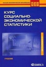 Курс социально-экономической статистики: Учебник