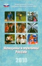Скачать Женщины и мужчины в России 2010 г бесплатно