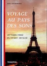 Путешествие в страну звуков (фр.яз.): фонетич.курс (кн. + cd )
