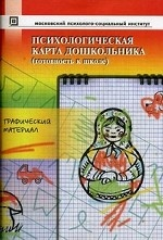Психологическая карта дошкольника (готовность к школе). Графический материал. Гриф МО РФ