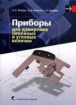Приборы для измерения линейных и угловых величин: учебник