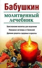 Бабушкин молитвенный лечебник