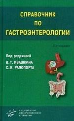 Справочник по гастроэнтерологии. - 2-е изд., перераб. и доп./ Под ред. В.Т. Ивашкина, С.И. Рапопорта