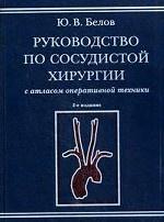 Руководство по сосудистой хирургии с атласом оперативной техники. - 2-е изд., испр. и доп