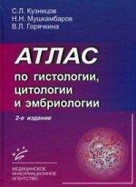 Атлас по гистологии, цитологии и эмбриологии. - 2-е изд., доп. и перер