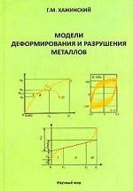Модели деформирования и разрушения металлов