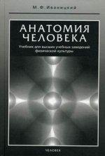 Анатомия человека (с основами динамической спортивной морфологии)
