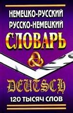 120 000 слов.Немецко-рус., русско-нем. словарь