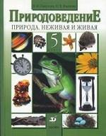 Природоведение. Природа. Неживая и живая. 5 класс: Учебник