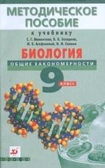 Биология. Общие закономерности. 9 кл. Методическое пособие к учебнику