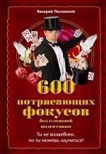600 потрясающих фокусов без сложной подготовки