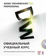 Adobe Dreamweaver CS5. Официальный учебный курс. (+CD)