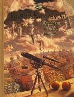 Скачать Журавлик по небу летит бесплатно И. Кисельгоф