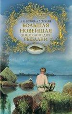 Большая новейшая энциклопедия рыбалки