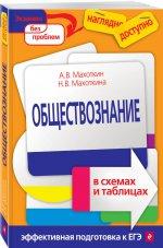 Обществознание в схемах и таблицах (обл). Махоткин А. В